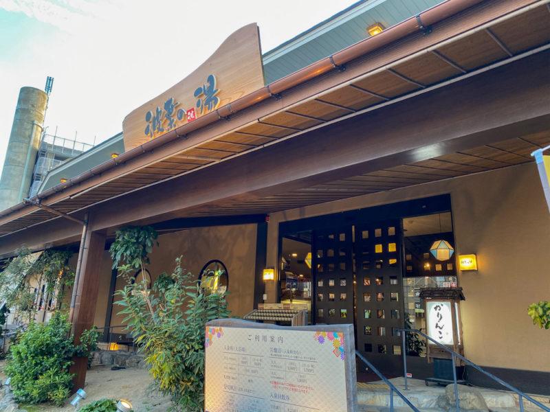 温泉 福岡